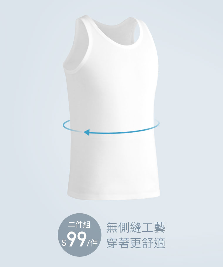 Pima 棉無側縫圓領背心(2入)-男